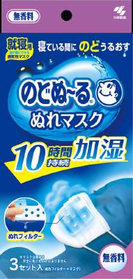 【送料無料】小林製薬 のどぬーる ぬれマスク 就寝用 無香料 3セット入 ( マスク3枚、ぬれフィルター3枚 ) ×48個セットまとめ買い特価 ( 4987072032374 )