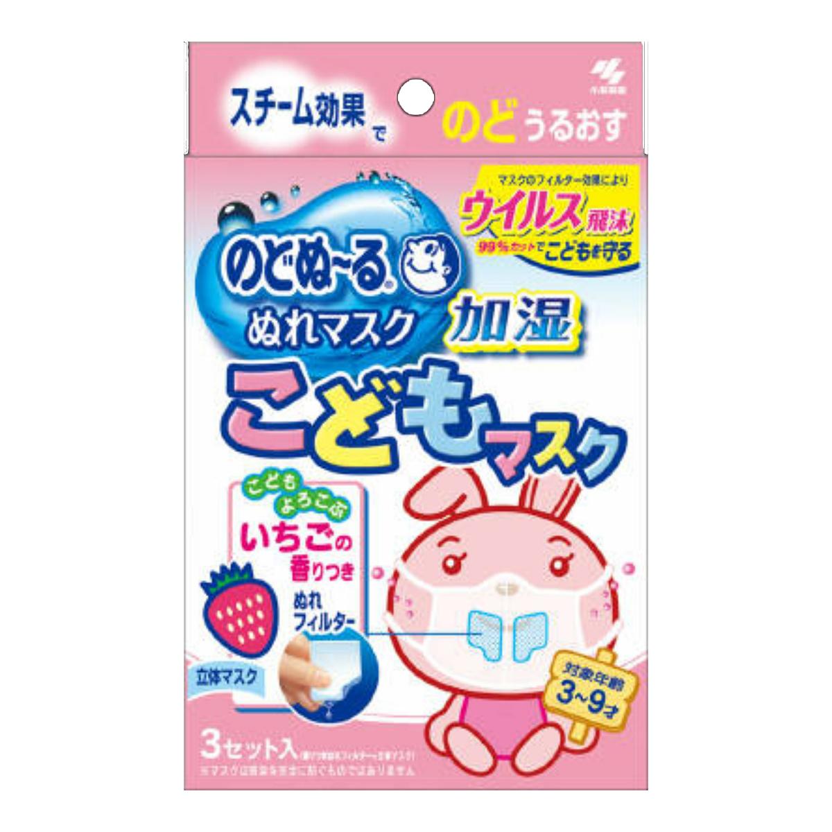 【送料無料】小林製薬 のどぬ~るぬれマスクこどもマスク いちごの香り ×48点セット まとめ買い特価!ケース販売 ( 4987072032435 )