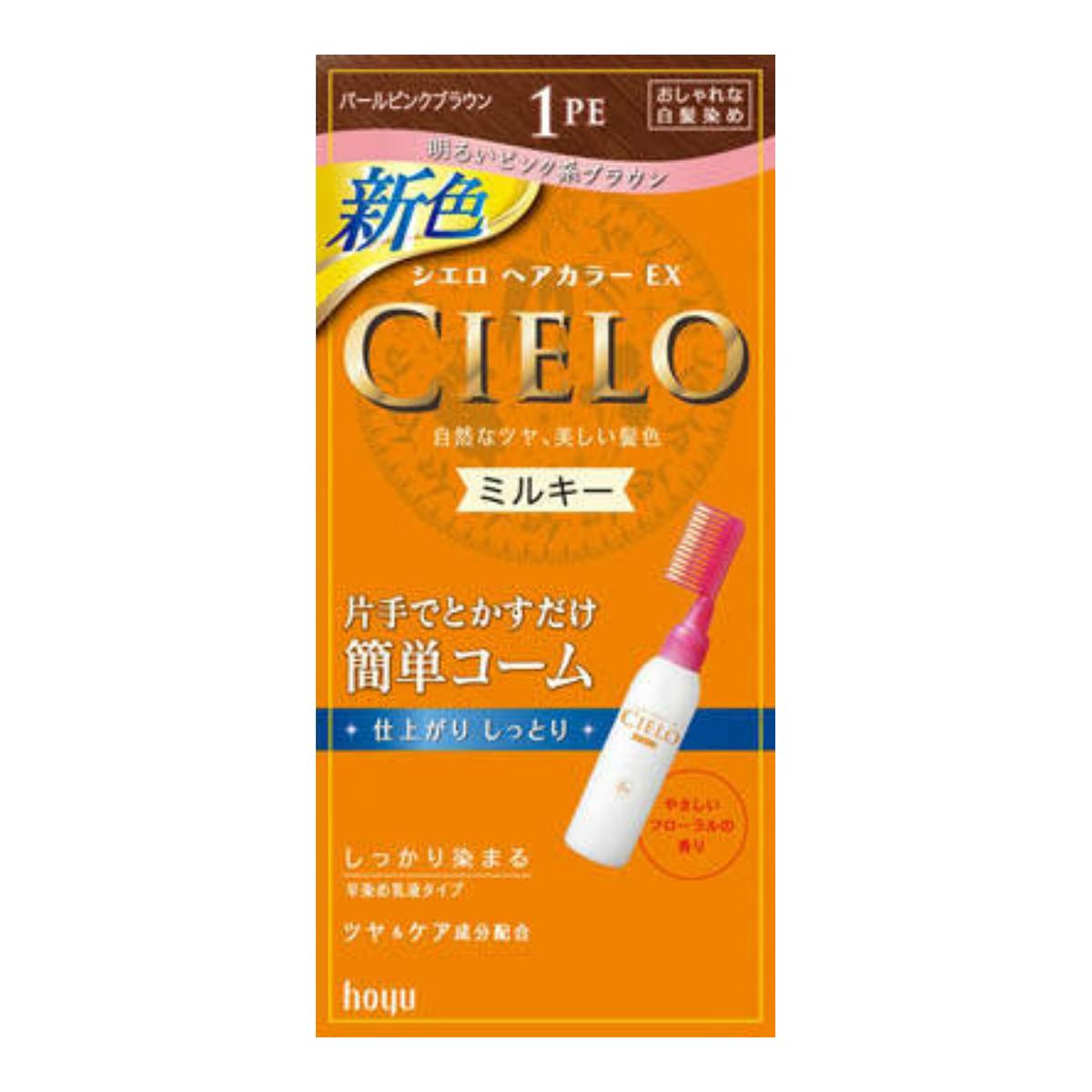【送料無料】シエロ ヘアカラーEX ミルキー 1PE ( パールピンクブラウン ) やさしいフローラルの香り。1箱でセミロングヘア ( 肩につく程度 ) 1回分。医薬部外品 ×27点セット まとめ買い特価!ケース販売 ( 4987205284946 )
