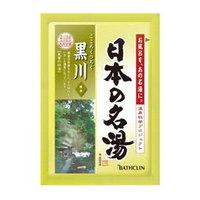 【送料込】バスクリン 日本の名湯 黒川 1包 30g ( 温泉タイプ入浴剤 ) ×120点セット まとめ買い特価!ケース販売 ( 4548514135093 )