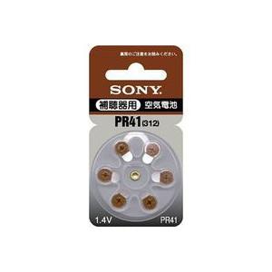 【送料込】ソニーマーケティング 補聴器用電池PR41 6D×50点セット まとめ買い特価!ケース販売 ( 4901660102638 )