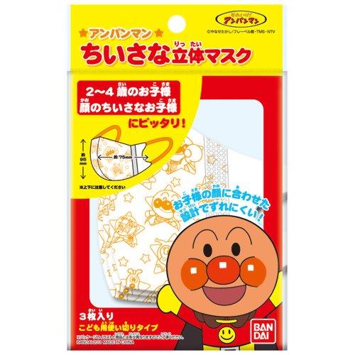【送料無料】アンパンマン ちいさな立体マスク 3枚入 ( 子ども用マスク ) ×100点セット まとめ買い特価!ケース販売 ( 4543112418692 )