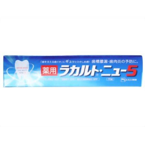 【送料込】エスエス製薬 薬用ラカルトニュー5 70g×160点セット まとめ買い特価!ケース販売 ( 4987300505908 )