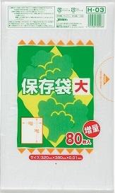 【送料無料】H-03 保存袋大サイズ80枚HDタイプ×80点セット まとめ買い特価!ケース販売 ( 4521684309068 )