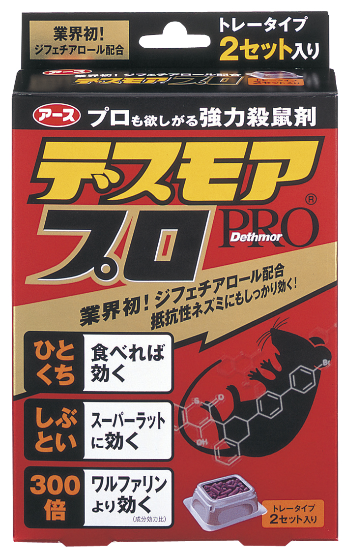 【送料無料】デスモアプロ トレータイプ 2セット入り×20点セット まとめ買い特価!ケース販売 ( 4901080053817 )