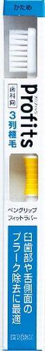 【送料無料】BK-30Hプロフィツ3列ハブラシ 硬め ( J ) ×240点セット まとめ買い特価!ケース販売 ( 4901221065303 )
