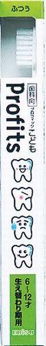 【送料無料】エビス ) まとめ買い特価!ケース販売 ( 4901221066607 歯科向 歯ブラシ×240点セット プロフィッツK 生え変わり期用