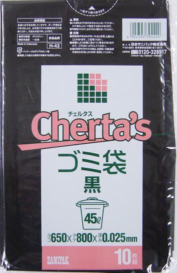 45L黒のゴミ袋 新品■送料無料■ 本物◆ 厚さは0.025mm 送料込 Hー42チェルタス45L黒10枚0.025×5点セット 4902393394420 まとめ買い×5