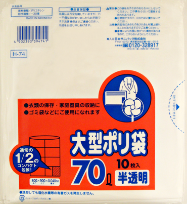 10枚入り 半透明のポリ袋 厚みは0.04mmの厚手タイプ 70L半透明のゴミ袋 厚さは0.04mm 4902393394741 送料無料 まとめ買い×5 スーパーセール期間限定 国際ブランド サニパック コンパクトタイプ×5点セット 10枚入り H-74 70L 大型ポリ袋 半透明