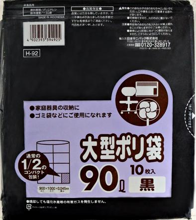 90L黒のゴミ袋 価格交渉OK送料無料 厚さは0.045mm 送料込 まとめ買い×9点セット 日本サニパック 大型ポリ袋 H-92 90L コンパクトタイプ 10枚 ゴミ袋 4902393394925 新作 人気 黒