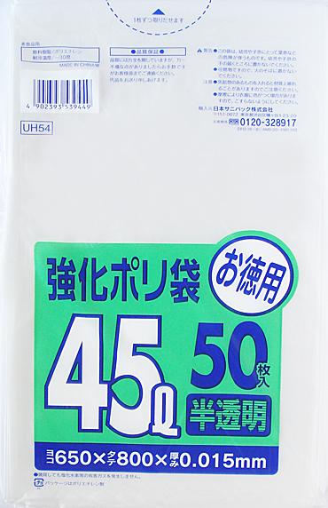 45L半透明のゴミ袋 大決算セール 厚さは0.015mm 令和 早い者勝ちセール 日本サニパック 強化ポリ袋 お徳用 半透明 UH54 買収 ゴミ袋 50枚入り 45リットルサイズ 強化ポリ袋45L50P半透明 4902393539449