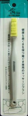 【送料込】クリアデント ハグキマッサージブラシ×240点セット まとめ買い特価!ケース販売 ( 4972379062100 )
