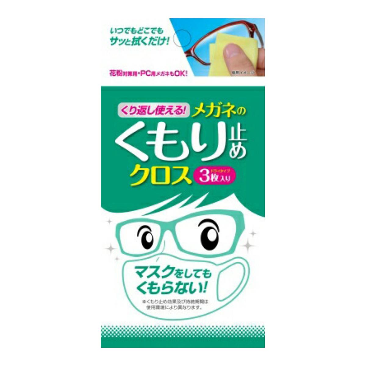 【送料無料】くり返し使える メガネのくもり止めクロス3枚×80点セット まとめ買い特価!ケース販売 ( 4975759201762 )