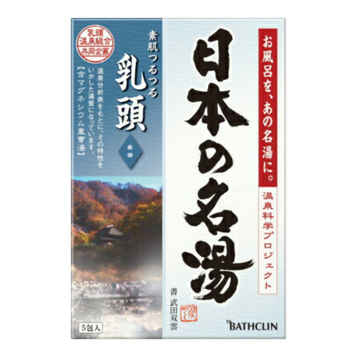 Bathclin Japan hot nipple 30 g × 5 tea pieces (bath salts) water quality: magnesium containing baking soda water and sodium and magnesium bicarbonate hydrogen salt water (4548514135475)