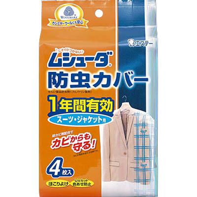 【送料無料】エステー ムシューダ 防虫カバー スーツ・ジャケット用 1年防虫4枚入×30点セット まとめ買い特価!ケース販売 ( 4901070302390 )