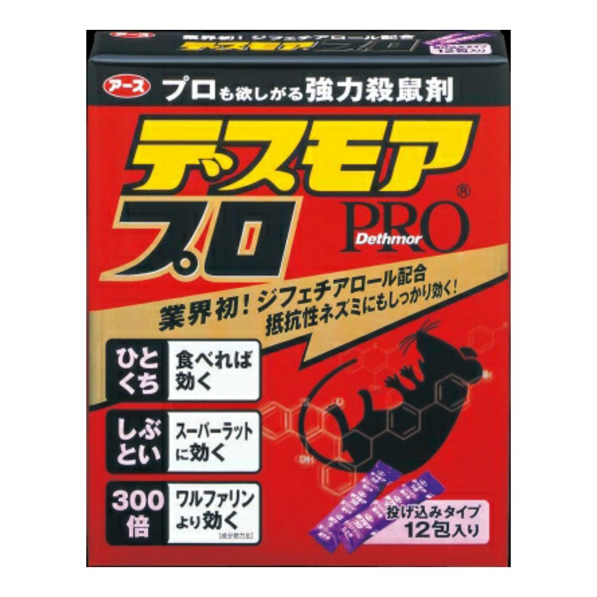 【送料無料】アース製薬 デスモアプロ 投げ込みタイプ 12包入 ( 殺鼠剤 ネズミ駆除 ) ×20点セット まとめ買い特価!ケース販売 ( 4901080053312 )
