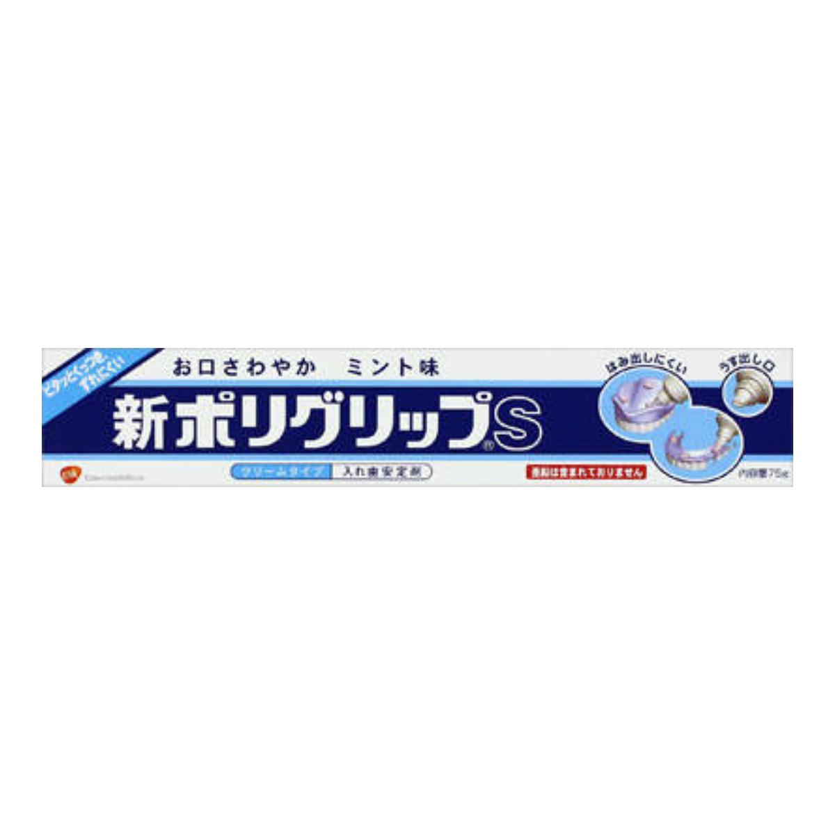 【送料無料】アース製薬 新ポリグリップ S 75g×48点セット まとめ買い特価!ケース販売 ( 4901080701114 )