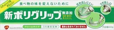 【送料無料】アース製薬 新ポリグリップ 無添加 40g×144点セット まとめ買い特価!ケース販売 ( 4901080703316 )