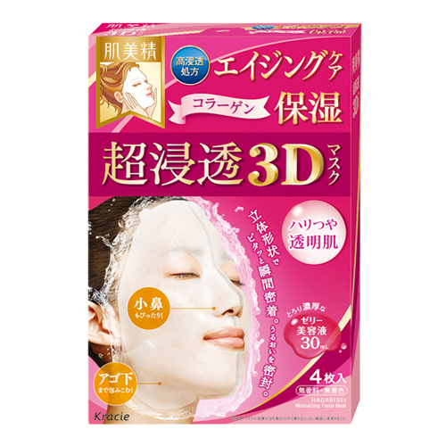 Kracie 肌美精 保湿渗透面膜 3D抗皱保湿 内含4片(立体贴合3D面膜)