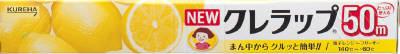 【送料無料】クレハ NEWクレラップ レギュラー お徳用 30cm×50m ×30点セット「カチッとロック」を採用したキッチンラップ まとめ買い特価!ケース販売 ( 4901422153502 )