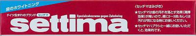 【送料込】【ハミガキ特売】サンスター セッチマはみがき 120g ドイツ生まれのブランド美白歯磨き×80点セット まとめ買い特価!ケース販売 ( 4901616006621 )