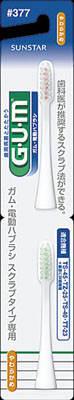 【送料込】サンスター GUM ( ガム ) デンタルブラシ 電動替ブラシ #377 スクラブタイプ やわらかめ 2本セット×60点セット まとめ買い特価!ケース販売 ( 4901616213678 )