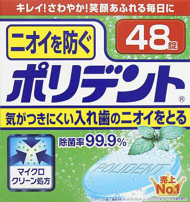 【送料無料】グラクソスミスクライン ニオイを防ぐポリデント 48錠×48点セット まとめ買い特価!ケース販売 ( 4901080709110 )