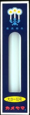 【送料無料】カメヤマ カメヤマローソク 大ロ-10号 6本 平均燃焼時間:約5時間 ( 神仏用ろうそく ) ×60点セット まとめ買い特価!ケース販売 ( 4901435008103 )