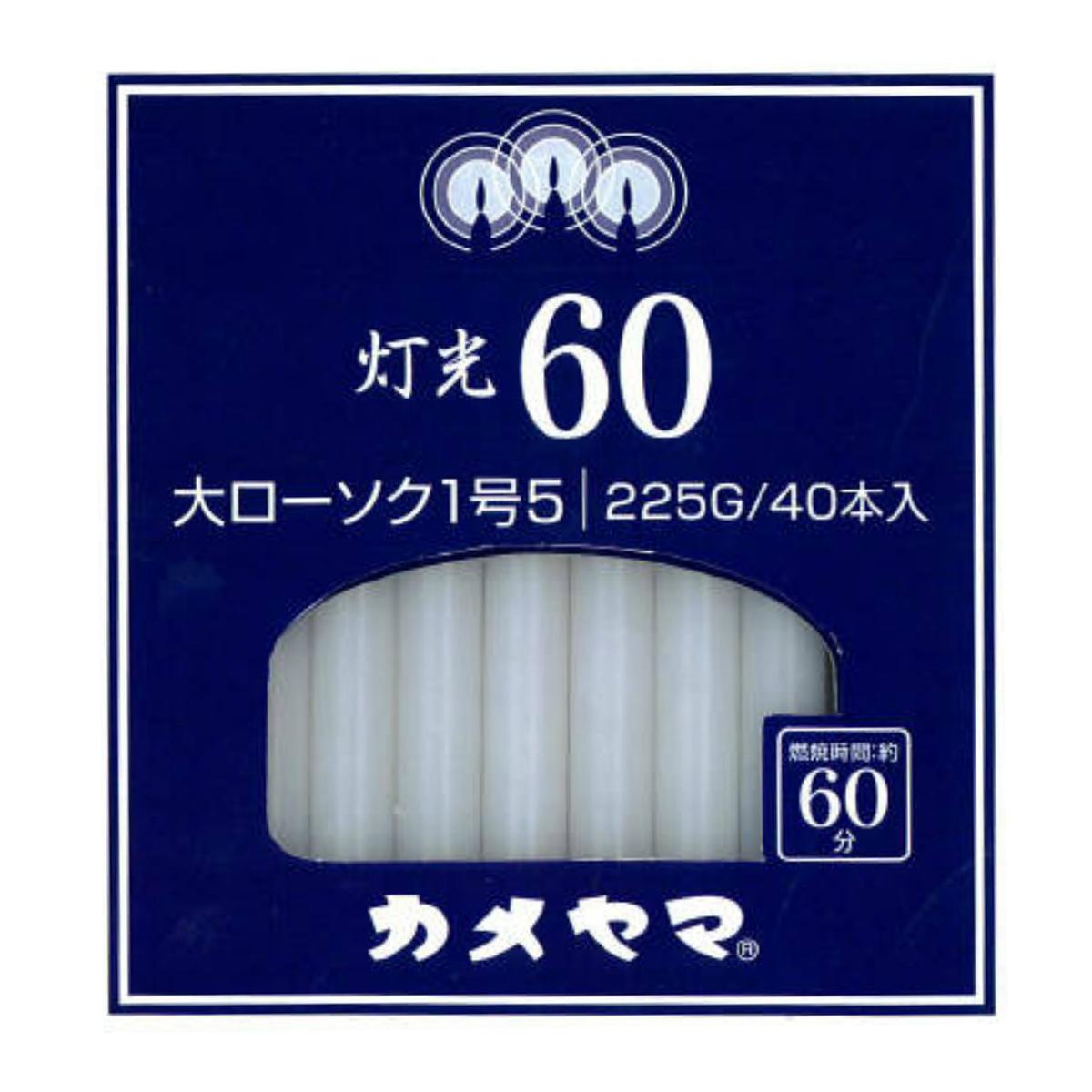 カメヤマローソク 神仏用ローソク ( ロウソク ) です。燃焼時間は約60分です 4901435915920 カメヤマ 灯光60 大1号5 225g 神仏用ローソク 燃焼時間約60分 ( 4901435915920 )