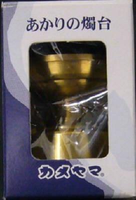 【送料無料】カメヤマ あかりの燭台 ( 小 ) ゴールド×48点セット まとめ買い特価!ケース販売 ( 4901435947938 )