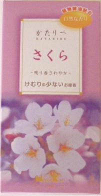 【送料無料】日本香堂 かたりべ さくら バラ詰×60点セット まとめ買い特価!ケース販売 ( 4902125263819 )