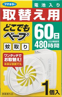 【送料無料】フマキラー どこでもベープ蚊取り 60日 取替え用 1個入×40点セット まとめ買い特価!ケース販売 ( 4902424427592 )