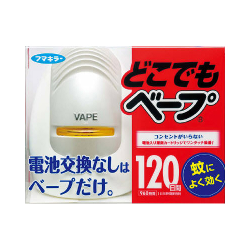 【送料無料】フマキラー どこでもベープ蚊取り 120日セット×20点セット まとめ買い特価! シルバー ( 4902424429701 )