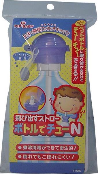 【60個で送料無料】ピップベビー 飛び出すストロー ボトルでチューN ( ベビー用品 ) ×60点セット ( 4902522620833 )