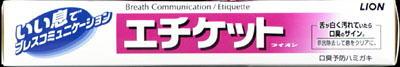 【送料無料】ライオン エチケットライオン 130g×80点セット まとめ買い特価!ケース販売 ( 4903301028451 )