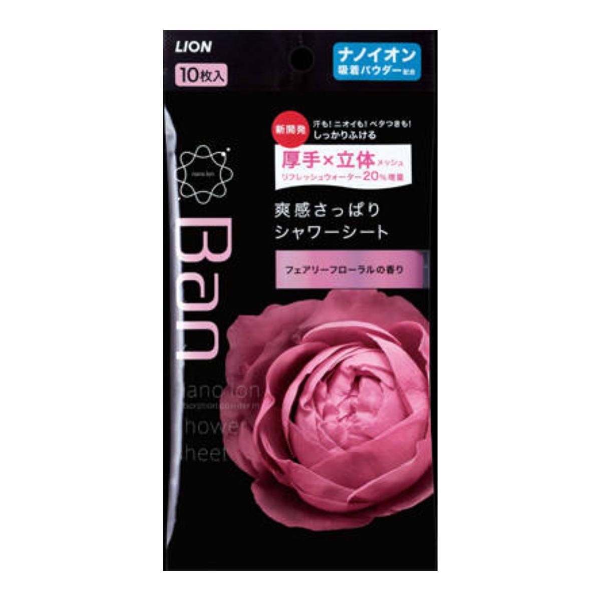 【送料無料】ライオン Ban ( バン ) 爽快さっぱりシャワーシート フェアリーフローラルの香り 10枚入×48点セット まとめ買い特価!ケース販売 ( 4903301169352 )