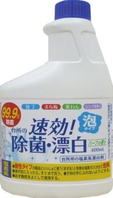 包丁、まな板、茶わん、シンクまわりなど台所の気になる所を除菌・漂白する泡タイプの塩素系漂白剤です。つけかえ用 ロケット石鹸 台所の速効除菌・漂白泡スプレー ハーブの香り つけかえ用 400ml ( 4903367092038 )