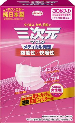 【送料無料・まとめ買い×10】コーワ 三次元マスク すこし小さめサイズ 女性用 ベビーピンク 30枚入 日本製 ×10点セット ( 4987067420100 )