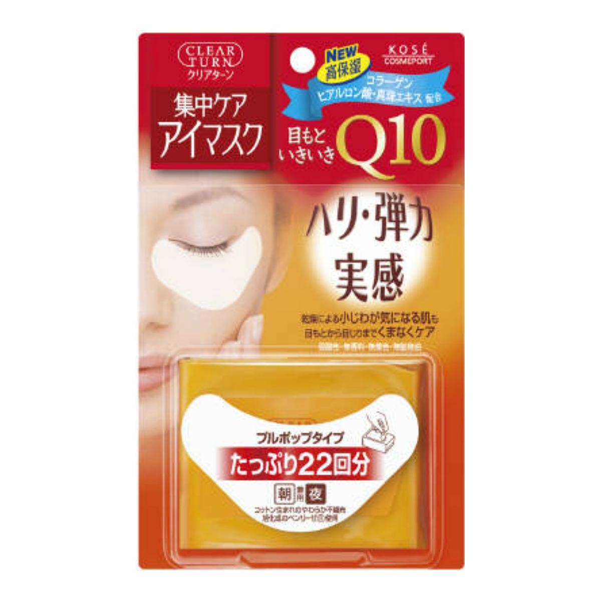 【送料無料】コーセー クリアターン アイマスク Q10 22回分×48点セット まとめ買い特価!ケース販売 ( 4971710319354 )