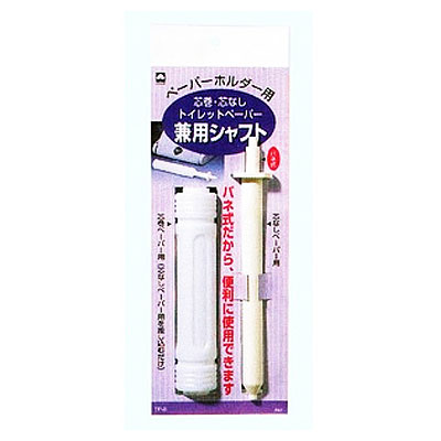 【送料無料】キクロン 芯巻・芯なしトイレットペーパー兼用シャフト×120点セット まとめ買い特価!ケース販売 ( 4971720064060 )