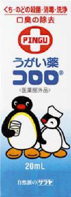 【送料込】サラヤ うがい薬 コロロ 20ml×48点セット まとめ買い特価!ケース販売 ( 4973512128110 )