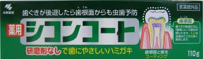 【送料無料】小林製薬 薬用 シコンコート 110g(歯周病ハミガキ)医薬部外品×48点セット まとめ買い特価!ケース販売(4987072005378)