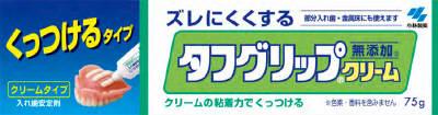 【送料無料】小林製薬 ) ( まとめ買い特価!ケース販売 ) ×72点セット 4987072005385 タフグリップクリーム 入れ歯安定剤 75g (