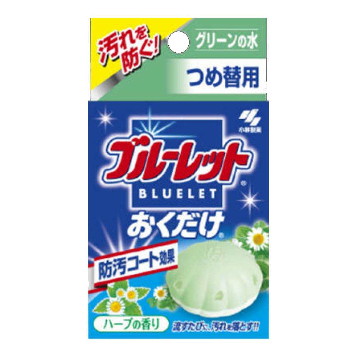 【送料無料】小林製薬 ブルーレットおくだけ ハーブの香り グリーンの水 つめ替用×56点セット まとめ買い特価!ケース販売 ( 4987072005729 )