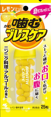 【送料無料・ケース販売】小林製薬 噛むブレスケア レモンミント 25粒×48点セット ※口臭対策・エチケット食品 まとめ買い特価!ケース販売 ( 4987072012888 )
