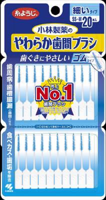 【送料無料】小林製薬 糸ようじ やわらか歯間ブラシ SS~Mサイズ 1パック ( 20本入 ) ×72点セット まとめ買い特価!ケース販売