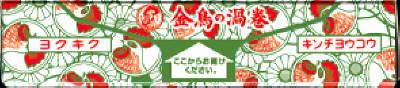 【60個で送料無料】大日本除虫菊 金鳥の渦巻 K 10巻入×60点セット ( 4987115000315 )