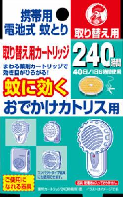 【送料無料】大日本除虫菊 蚊に効くおでかけカトリス用 240時間 取替え用カートリッジ 1個×40点セット まとめ買い特価!ケース販売(4987115242326)