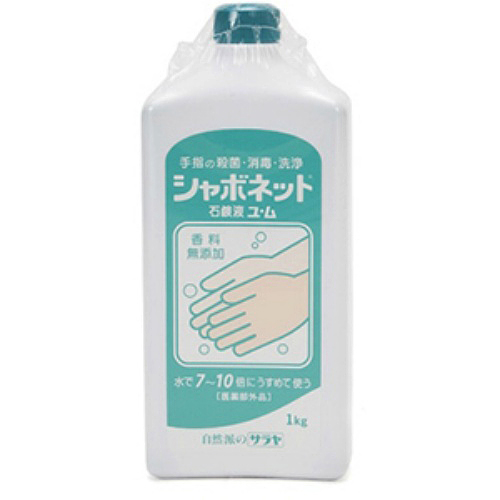 【10点セットで送料無料】サラヤ シャボネット 石鹸液 ユ・ム 1kg×10点セット ★まとめ買い特価! ( 4987696232020 )