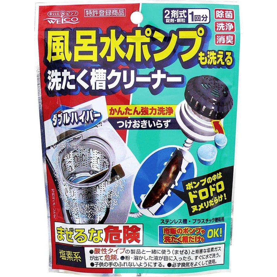 기아・르코 목욕물 펌프도 씻을 수 있는 세탁조클리너 더블 하이퍼 1회분 ( 4995860510478 )